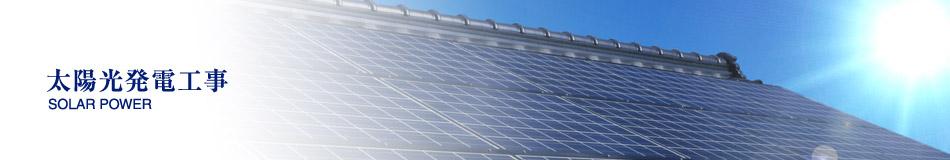 株式会社太陽ハウジング 太陽光発電について